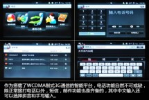 04-roewe-android