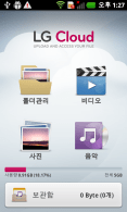 android-lg-cloud-app-screen-2-png