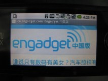 engadget_china_sciphone_icebin_mini_img_5176