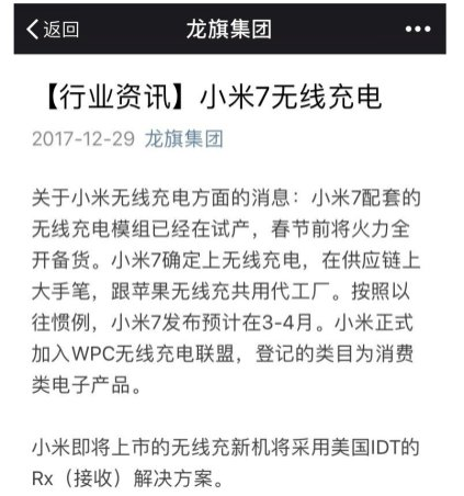 xiaomi-mi-7-message-publie-1