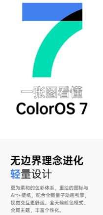 color-os-7-1