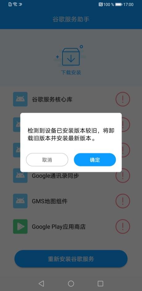 Screenshot_20191206_170053_com.lzplay.helper