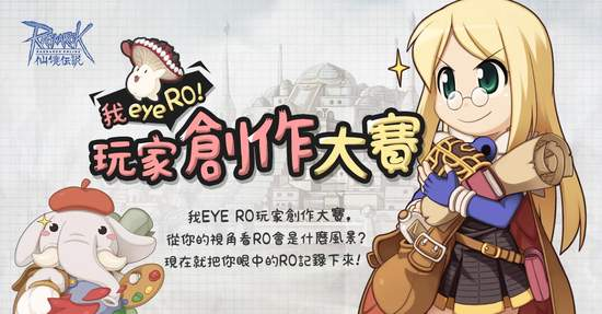 《RO仙境傳說Online》12/5全新改版EP16.2星火同盟冒險出擊!尋找王室的秘寶