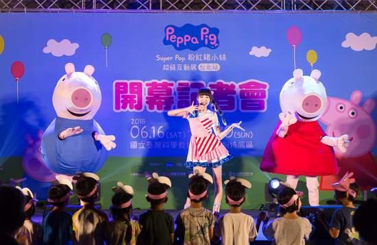佩佩豬超級互動展 即日起士林科教館可愛亮相!