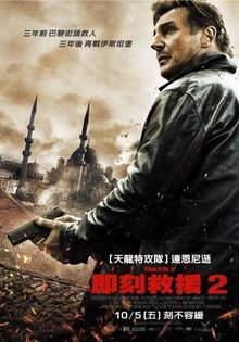 即刻救援2 Taken 2 - 電影