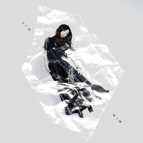 Jess Lee (李佳薇) – 納愛來 (Give Me Love) Lyrics | Genius Lyrics