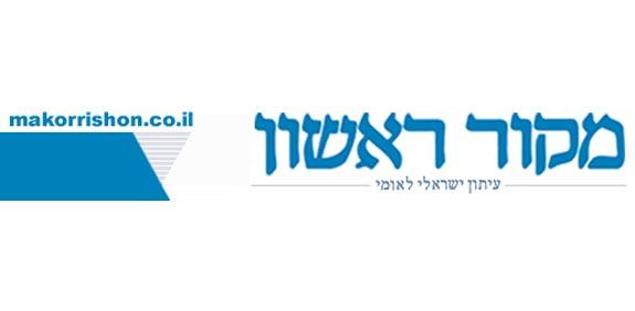 לוגו עיתון מקור ראשון / צלם: יחצ