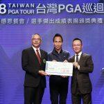 2018台灣TPGA巡迴賽選手傑出成績頒獎