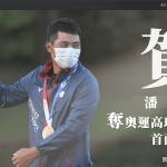 週報》奧運高球首面獎牌!潘政琮不放棄勇奪銅牌