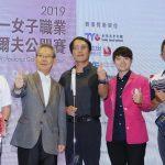 2019 台南女子職業高爾夫公開賽賽前新聞