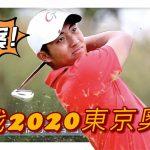 週報》東奧高球項目 台灣1男2女獲得門票/切滾球教學