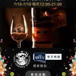 Let's Cheers!能喝的威士忌廣告 多媒體互動新體驗