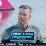 週報》世界英雄挑戰賽 H. Stenson封王/台哥大女子公開賽本週開打