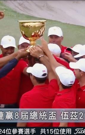 週報》總統盃美國隊連贏8屆/台哥大公開賽林子麒單季三冠