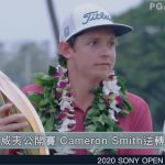 高球週報》索尼夏威夷公開賽 Cameron Smith逆轉勝