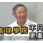 週報》廖國智成立學院助圓夢/Dr.泰勒梅-桿頭配重介紹