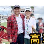 週報》美巡RBC傳承賽/ThreeBond花蓮站 報導