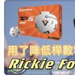 週報》開箱推桿好物 讓你在家練球兼防疫/木桿教學 向上擊球有效增加距離