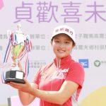 悠遊貞歡喜未來賽 吳佳晏奪今年第三冠