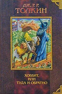 Hobbit, Ili Tuda I Obratno.