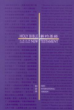 Holy Bible   Simplified Chinese / English   Union / Niv