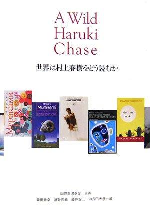 A Wild Haruki Chase: Sekai Wa Murakami Haruki O Dō Yomu Ka