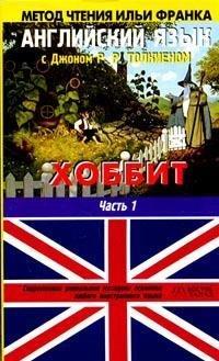 Khobbit: Anglijskij yazyk s Dzhonom R.R. Tolkienom V 2 ch. Ch. 1