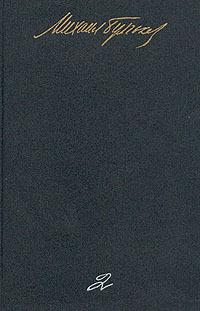 Собрание сочинений в 5-ти томах. Том 2
