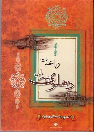 Rubaiyat-e Bidel