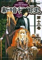 Shin Angyo Onshi Vol.12