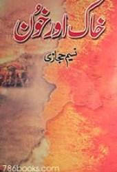 Khaak aur Khoon / خاک اور خون