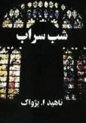 شب سراب Pdf Book