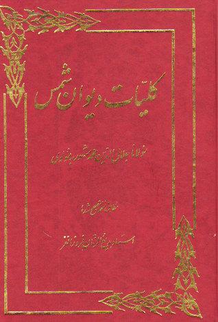 كلیات دیوان شمس تبریزی، جلد دوم