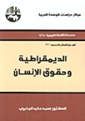الديمقراطية وحقوق الإنسان Pdf Book