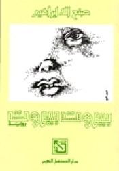 بيروت بيروت Pdf Book
