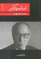 عدالة وفن Pdf Book