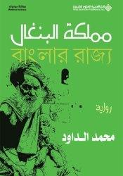 مملكة البنغال Pdf Book