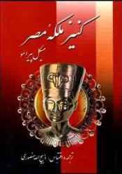 کنیز ملکه مصر Pdf Book