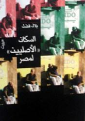 السكان الأصليين لمصر Pdf Book
