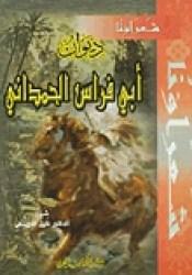 ديوان أبي فراس الحمداني Pdf Book