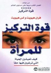 قوة التركيز للمرأة: كيف تعيشين الحياة التي ترغبين فيها حقاً Pdf Book