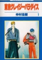 Tokyo Crazy Paradise, Vol. 1 Pdf Book