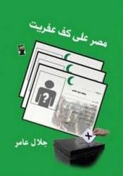 مصر على كف عفريت Pdf Book