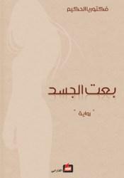 بعت الجسد Pdf Book