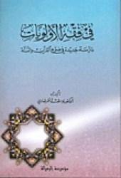 في فقه الأولويات: دراسة جديدة في ضوء القرآن والسنة