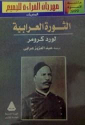 الثورة العرابية Pdf Book