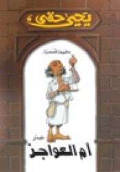 أم العواجز Pdf Book
