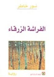 الفراشة الزرقاء  Pdf Book