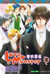 Love Monster, Vol. 11 (Love Monster, #11)