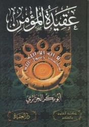 عقيدة المؤمن Pdf Book